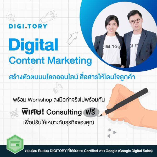 DIGITORY Exclusive - Course - Digital Content Workshop