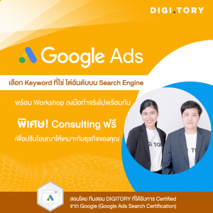 DIGITORY Exclusive - Course - Google Ads
