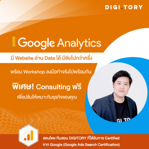 DIGITORY Exclusive - Course - Google Analytics