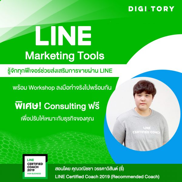 DIGITORY Exclusive - Course - LINE Official Account