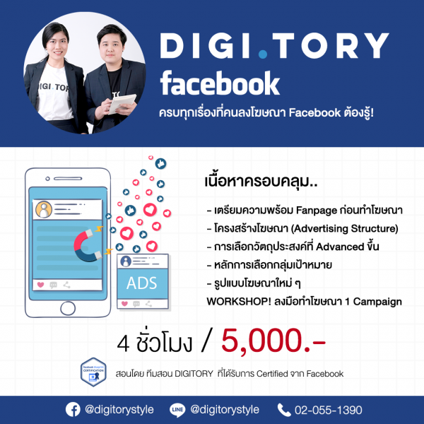 DIGITORY Exclusive - Course - Facebook Advertising