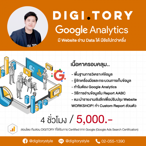 DIGITORY Exclusive - Course - Google Analytics
