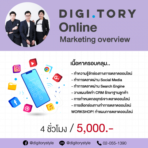 DIGITORY Exclusive - Course - Online Marketing Overview