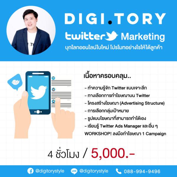 DIGITORY อบรมการตลาดออนไลน์ สอนลงโฆษณา Twitter