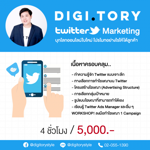 DIGITORY Exclusive - Course - Twitter Marketing