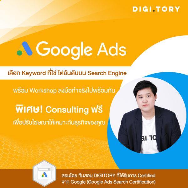 DIGITORY อบรมการตลาดออนไลน์ สอนลงโฆษณา Google