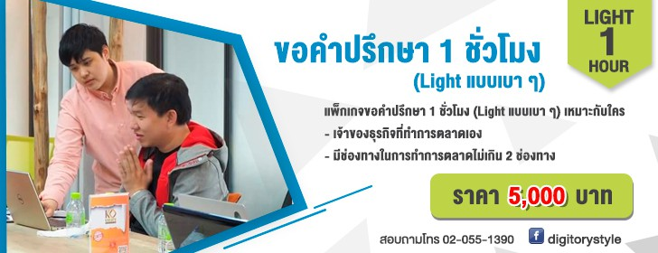 DIGITORY - Consultation - Light 1 Hour - Banner Web