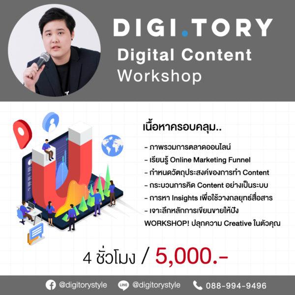DIGITORY อบรมการตลาดออนไลน์ การเขียนคอนเท้นต์