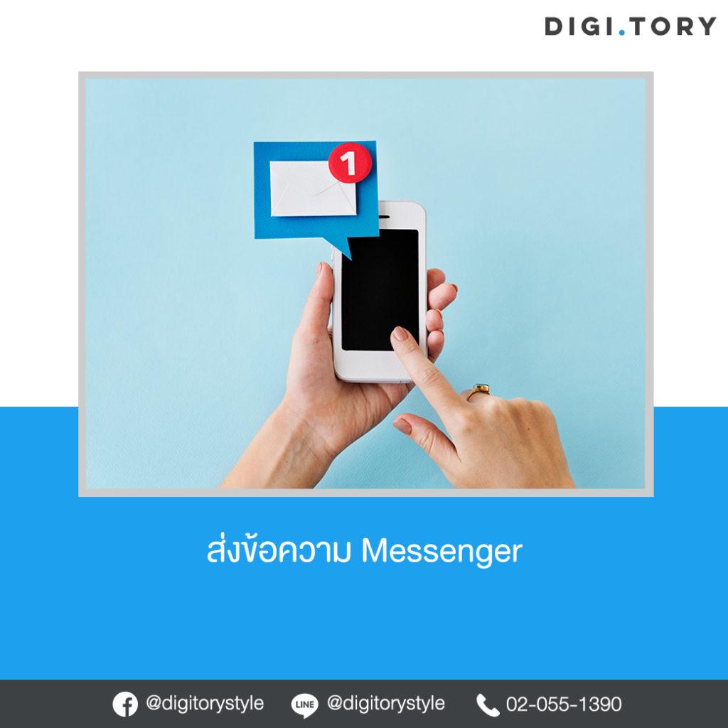 Messenger ข้อความ ซื้อโฆษณา