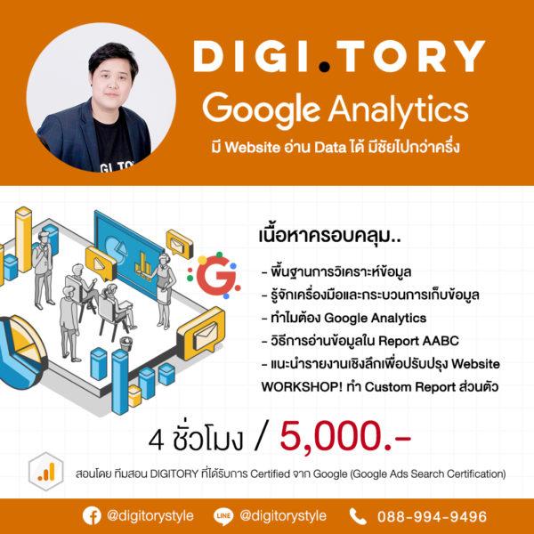 DIGITORY อบรมการตลาดออนไลน์ อ่านข้อมูล Google Analytics