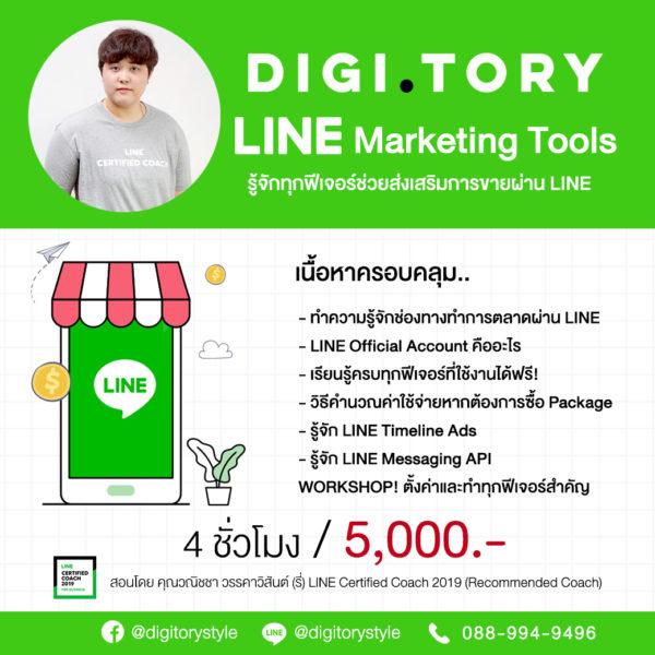 DIGITORY อบรมการตลาดออนไลน์ สอนใช้ LINE Official Account
