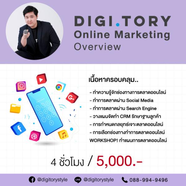 DIGITORY อบรมการตลาดออนไลน์ภาพรวม