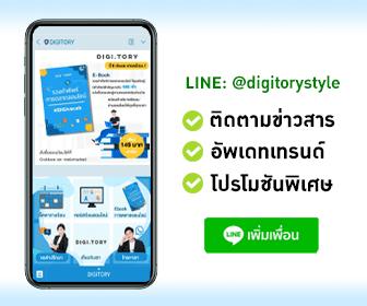 Add-LINE-DIGITORY-1