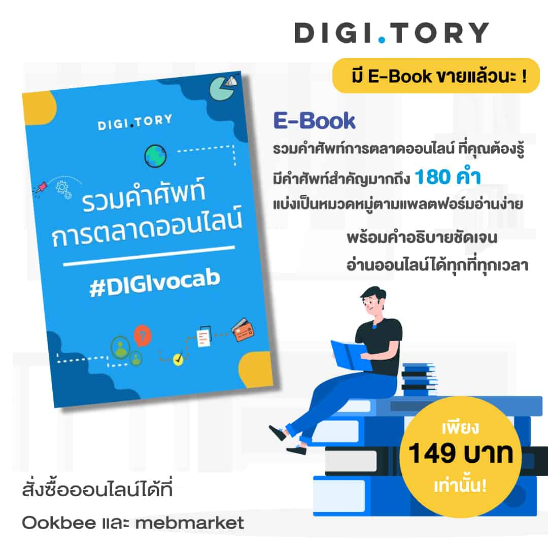 DIGITORY Ebook