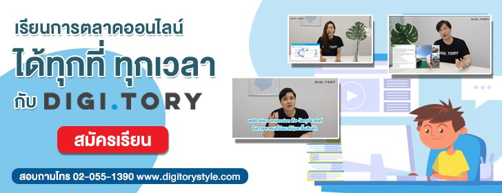 DIGITORY-Online-Course