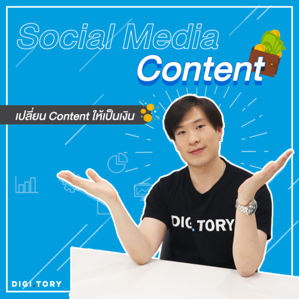 DIGITORY - Online Course - Social Media Content