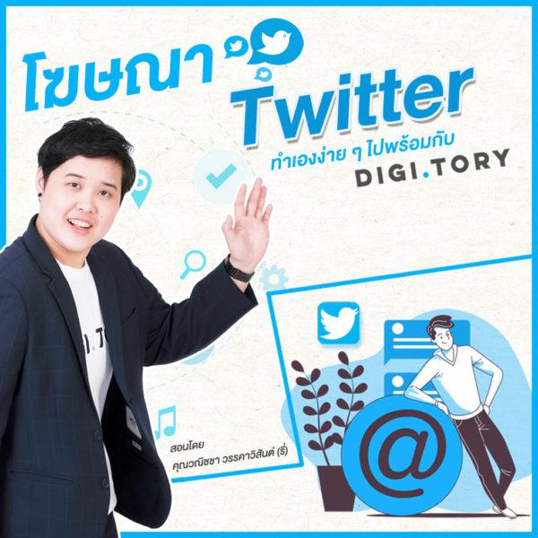 DIGITORY คอร์สออนไลน์ Twitter Advertising