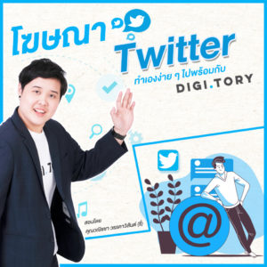 DIGITORY Online Course - Twitter Advertising โฆษณาทวิตเตอร์ทำเองง่าย ๆ ไปพร้อมกับ DIGITORY