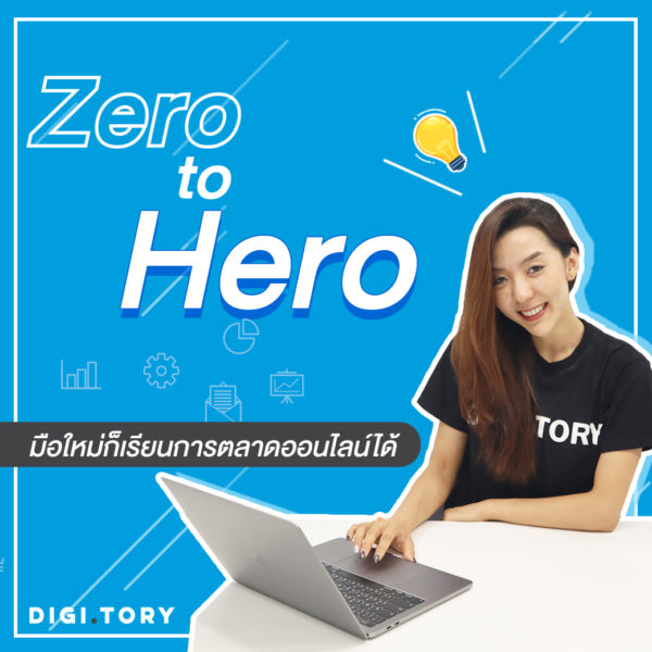DIGITORY-online-course-online-marketing-overview-zero-to-hero