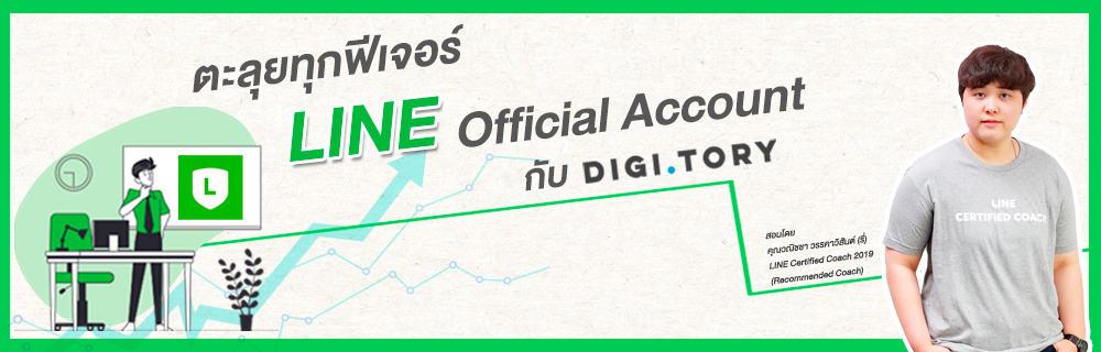 DIGITORY คอร์สออนไลน์ LINE Official Account