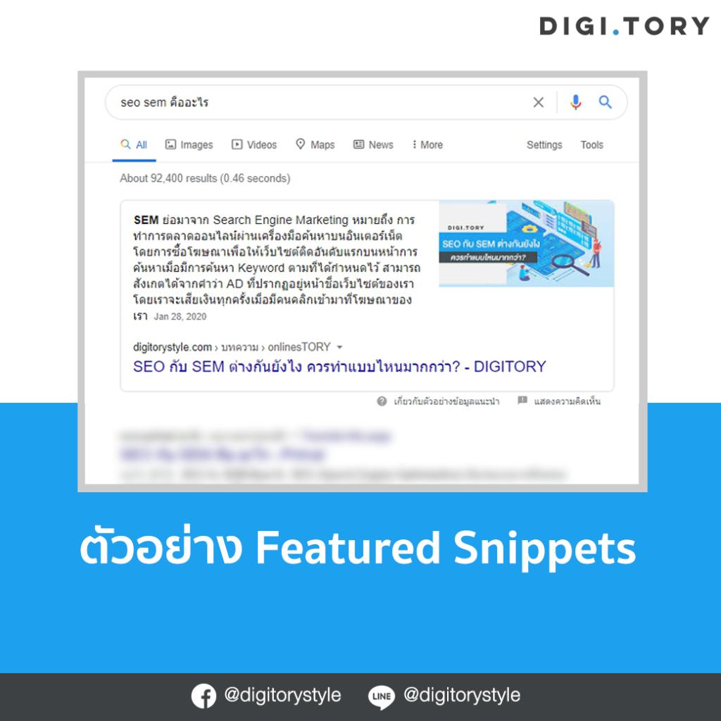 ตัวอย่าง Featured Snippets บน Google