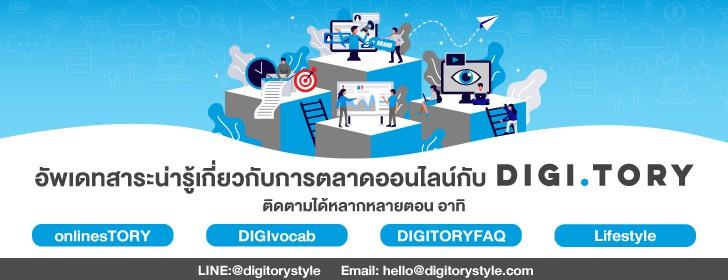 บทความการตลาดออนไลน์ จาก DIGITORY