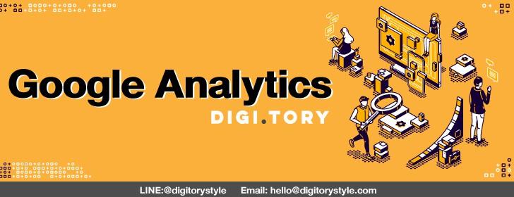 DIGITORY บทความการตลาดออนไลน์ Google Analytics