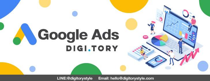 DIGITORY บทความการตลาดออนไลน์ Google Ads