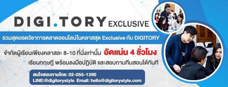 DIGITORY Exclusive คลาสเรียนการตลาดออนไลน์