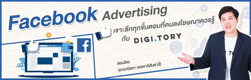 Facebook Advertising เจาะลึกทุกขั้นตอนที่คนลงโฆษณาควรรู้ กับ DIGITORY