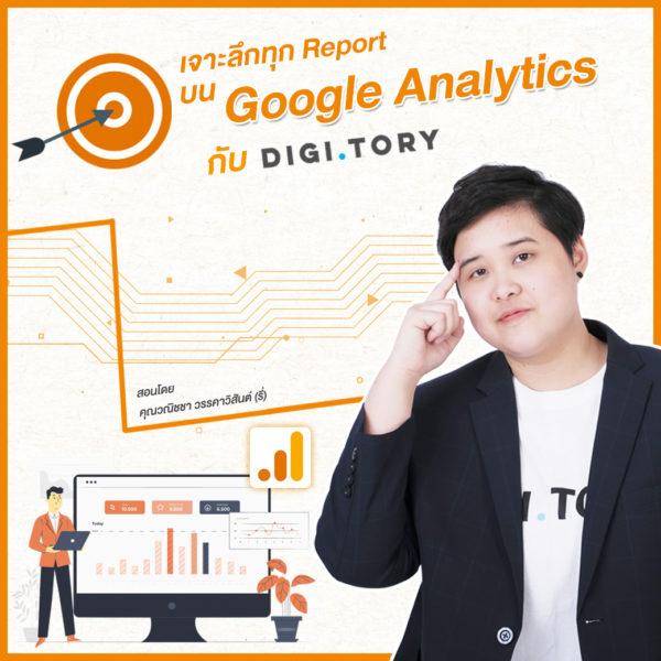 DIGITORY คอร์สออนไลน์ Google Analytics