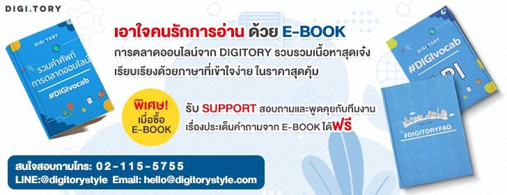 E-book การตลาดออนไลน์ จาก DIGITORY
