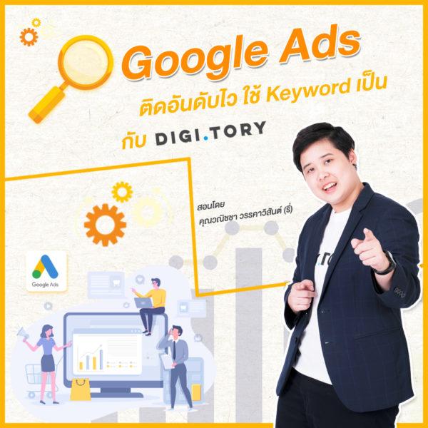 คอร์สออนไลน์ Google Ads ติดอันดับไว ใช้ Keyword เป็น กับ DIGITORY