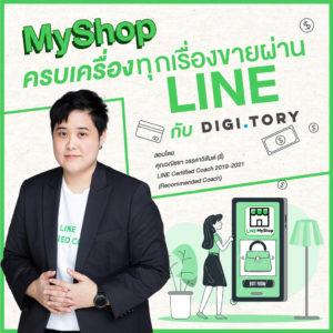 คอร์สออนไลน์ MyShop ครบเครื่องทุกเรื่องขายผ่าน LINE กับ DIGITORY