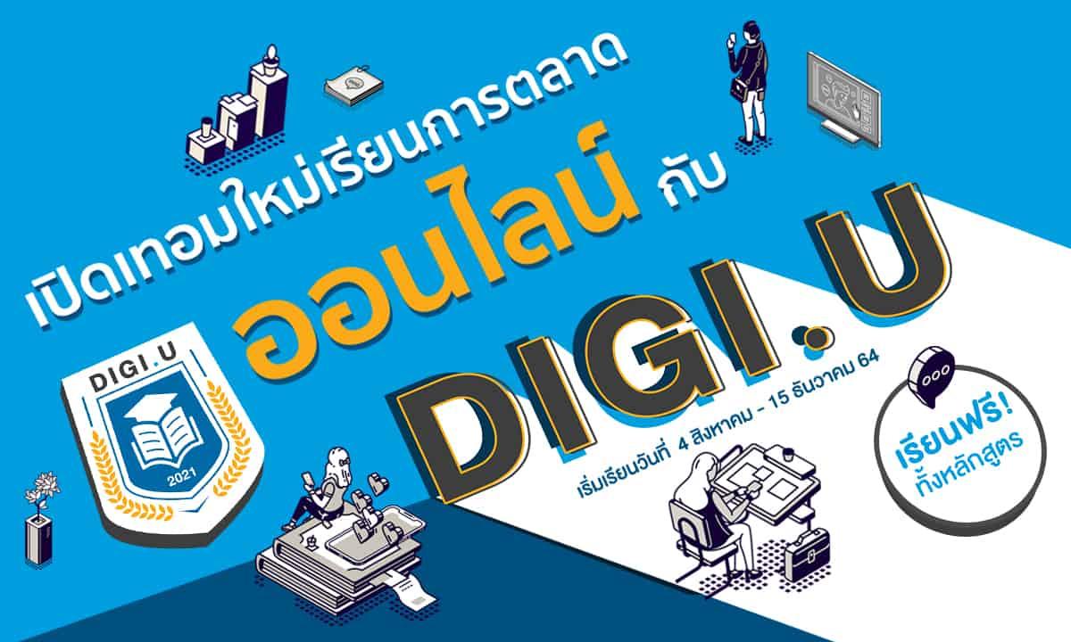 DIGI.U เปิดเทอมใหม่ เรียนการตลาดออนไลน์ฟรี กับ DIGITORY
