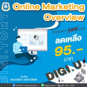 DIGI.U เรียนการตลาดออนไลน์กับ DIGITORY วิชา Online Marketing Overview