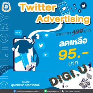 DIGI.U เรียนการตลาดออนไลน์กับ DIGITORY วิชา Twitter Advertising
