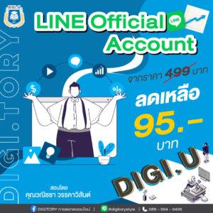 DIGI.U เรียนการตลาดออนไลน์กับ DIGITORY วิชา LINE Official Account